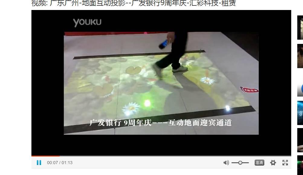 广发银行迎宾通道地面互动投影