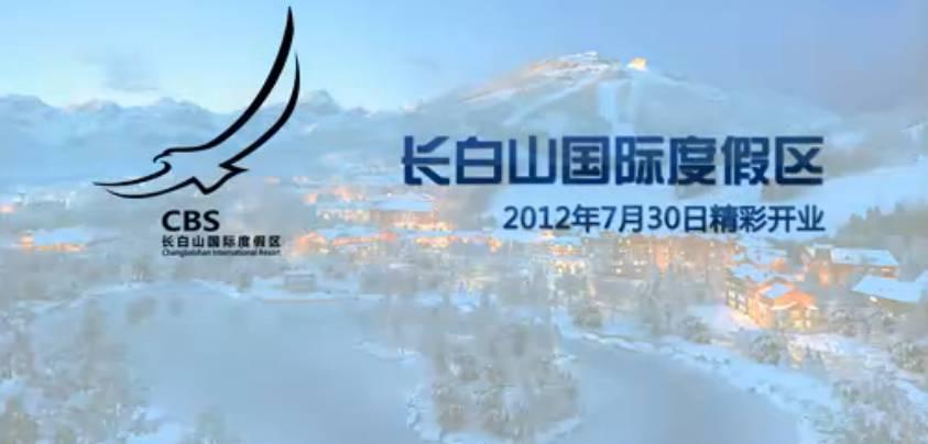 长白山国际度假区电视广告动画