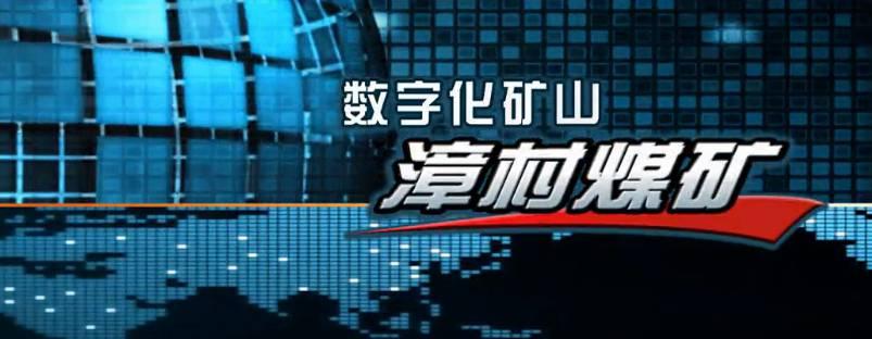潞安漳村煤矿三维宣传片