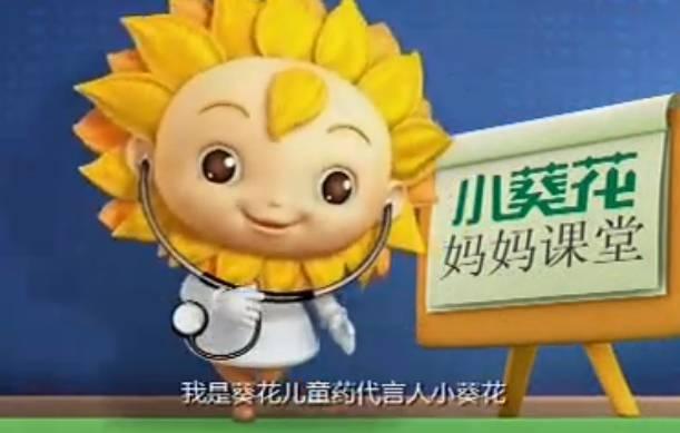 葵花儿童药系列广告动画