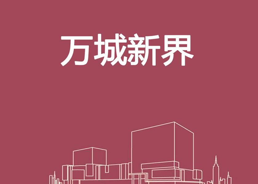 万城新界三维房地产动画宣传片创意方案