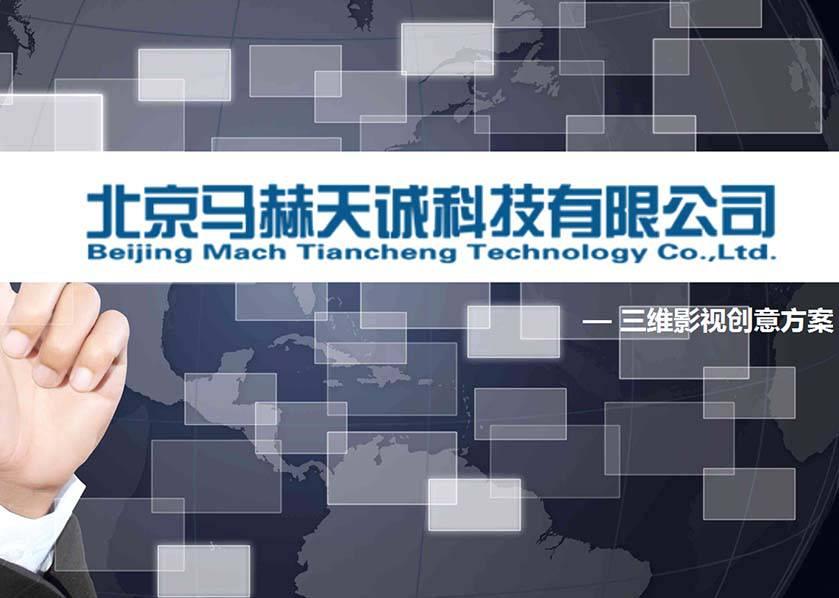 马赫科技企业宣传片
