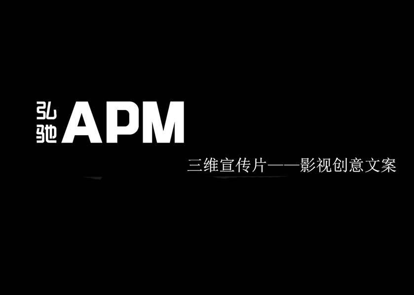 弘驰APM三维宣传片创意方案