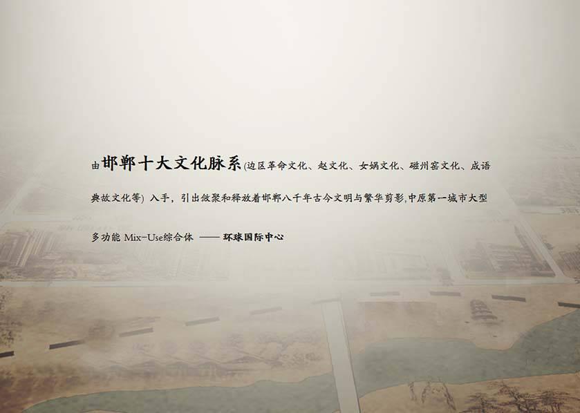邯郸环球国际中心动画宣传片创作方案