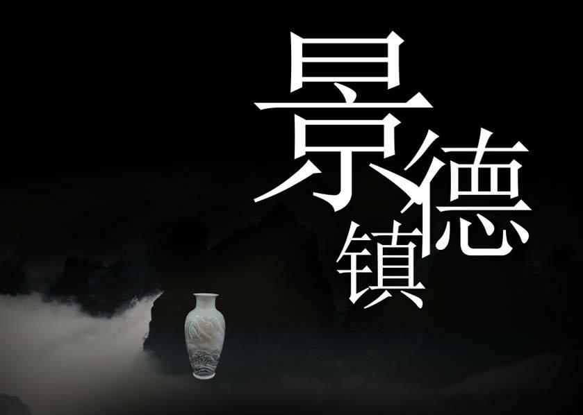 景德镇城市三维影视宣传片执行方案