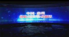 惠州仲恺高新产业开发区投影电子沙