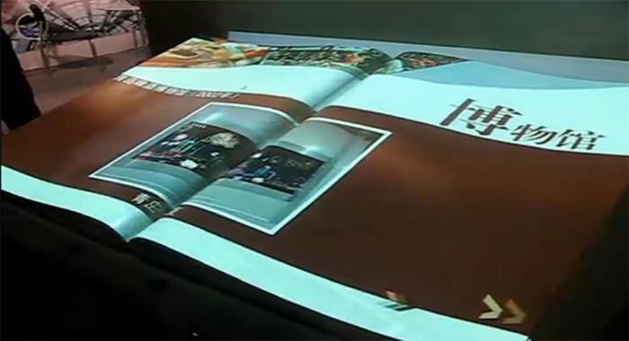图2:博物馆电子翻书展示