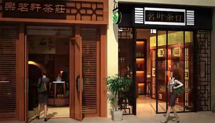 中国茶府房地产动画截图3