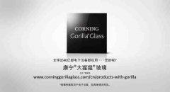 康宁大猩猩玻璃创意广告动画制作